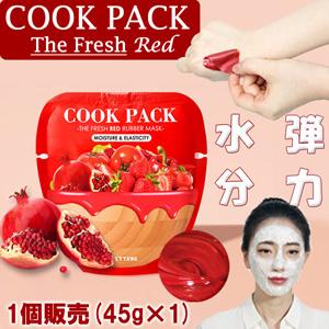 [COOK PACK The Fresh Red]韓国で大人気!日本未発売フード成分配合モデリングパック!1個販売