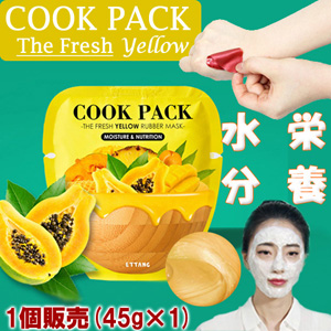 [COOK PACK The Fresh Yellow]韓国で大人気!日本未発売フード成分配合モデリングパック!水分/栄養 1個販売