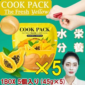 [COOK PACK The Fresh Yellow] 1BOX 5個入り!韓国で大人気日本未発売フード成分配合塗るタイプのパック!