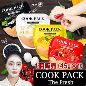 [COOK PACK The Fresh]韓国で大人気!日本未発売フード成分配合モデリングパック!3種類 1個販売