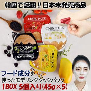 [COOK PACK The Fresh] 1BOX 5個入り 日本未発売フード成分配合!韓国で大人気モデリングパック!3種類